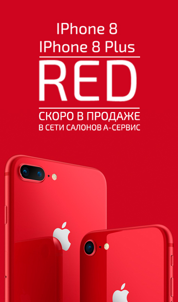 Предзаказ iPhone 8 RED